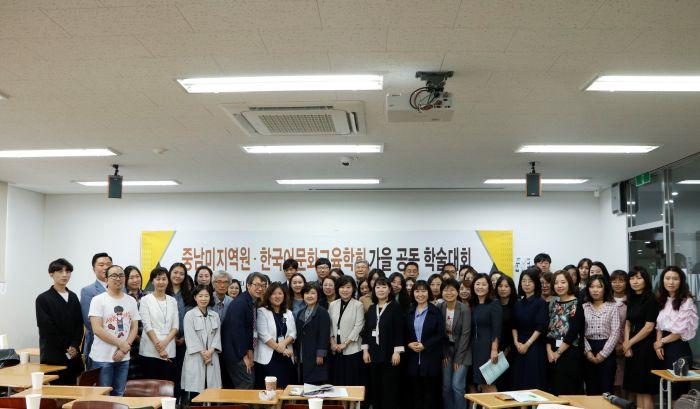 부산외대 중남미지역원, 한국어문화교육학회와 '중남미지역 교류확대' 공동학술대회 개최