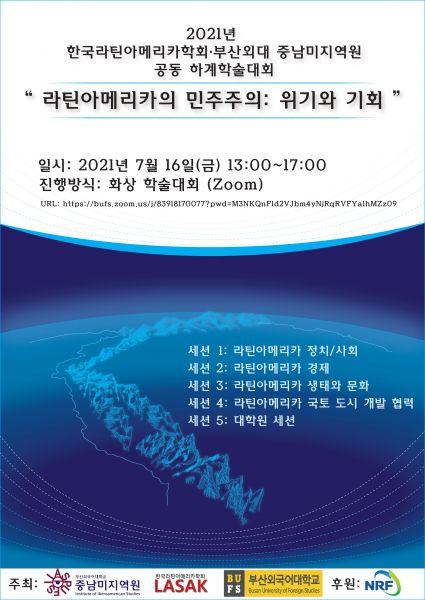 2021년 한국라틴아메리카학회, 부산외대 중남미지역원 공동 하계학술대회
