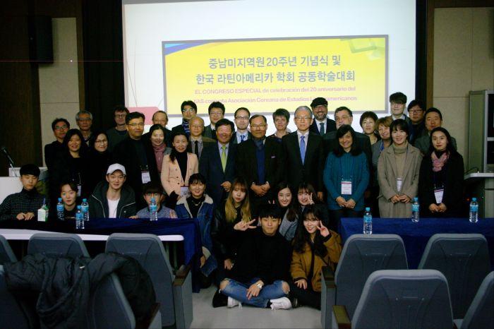중남미지역원 20주년 기념 한국라틴아메리카학회-부산외대 중남미지역원 공동 국제학술대회
