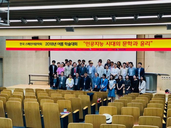 2018년 여름 중남미지역원 - 한국 스페인어문학회 공동 학술대회