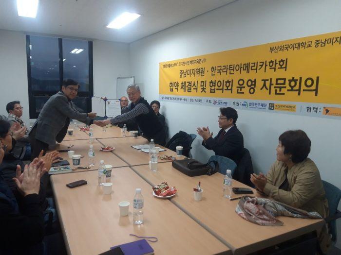 중남미지역원·한국라틴아메리카학회 제 1회 협의회의