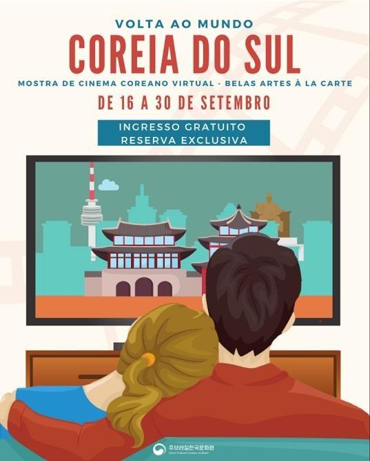 오발탄에서 윤여정까지…브라질서 '2021 온라인 한국영화제'