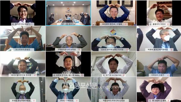 재외동포재단, 중남미 지역 한인회장들과 화상 간담회 개최
