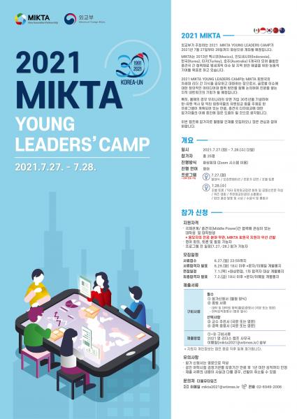 MIKTA_poster(국문).png