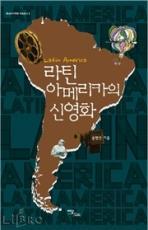 라틴아메리카의 신영화