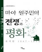 마야 원주민의 전쟁과 평화 유까딴 1847-1902