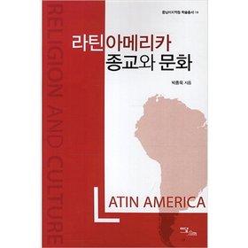 라틴아메리카 종교와 문화