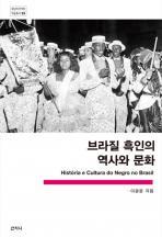 브라질 흑인의역사와 문화