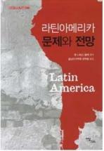 라틴아메리카 문제와 전망