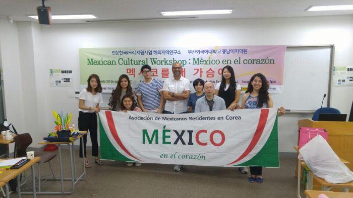 """2017 멕시코 문화체험 """"멕시코를 내 가슴에"""""""