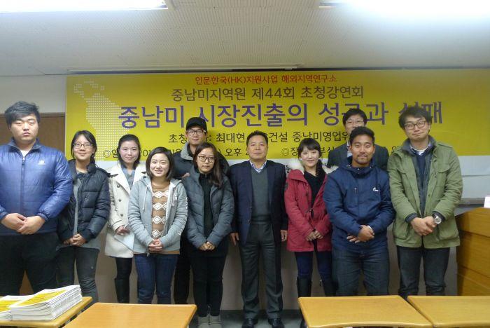 중남미지역원 44회 초청강연회
