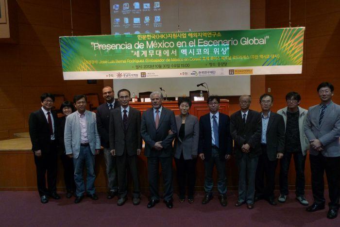 중남미지역원 멕시코문화주간 강연 및 설명회